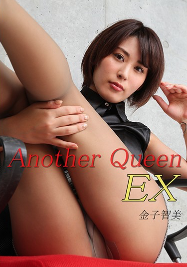 vol.84 Another Queen EX 金子智美